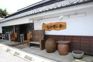 サルフ倉の家