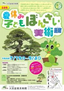 夏休み子ども盆栽美術館チラシ表のコピー1
