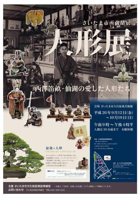 H26人形展(盆)ポスター1