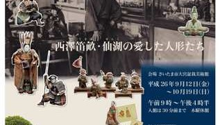 H26人形展(盆)ポスター2
