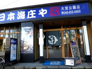 日本海庄や大宮公園店1