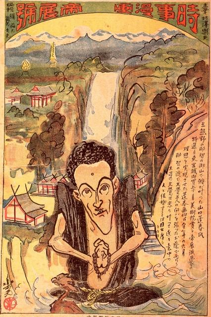 ③「三熊野の那智の御山で願が叶った山口蓬春氏」時事漫画287号(北沢楽天)1
