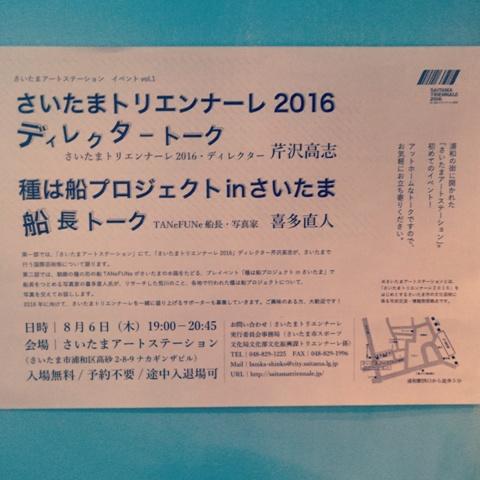IMG_20150806_2105251