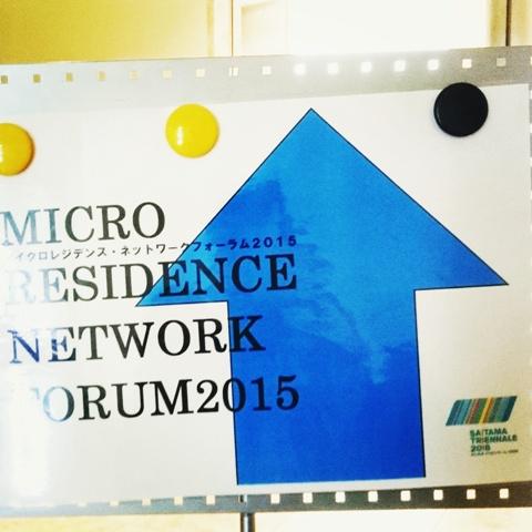マイクロレジデンス・ネットワークフォーラム さいたまトリエンナーレ2016 ホームベースプロジェクトさいたま