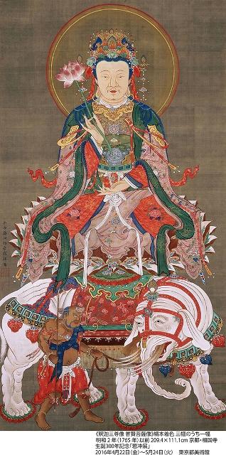 1.普賢菩薩像(相国寺-JPG大)1