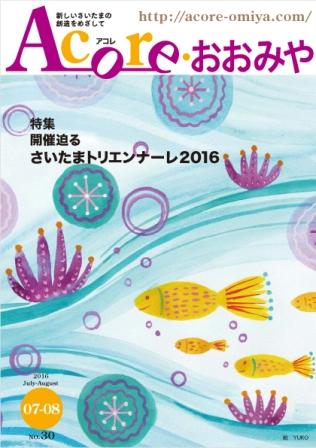 acore30_hyoushi1