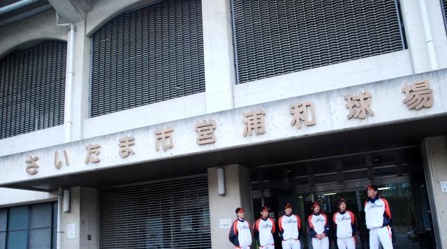 女子プロ野球 チーム 埼玉アストライア さいたま市営浦和球場