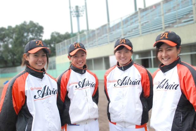女子プロ野球 チーム 埼玉アストライア