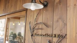 てらこや新都心 さいたま新都心 カフェ ギャラリー