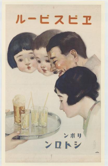 多田北烏《エビスビール「ビールを見る家族」》1929(昭和4)年1