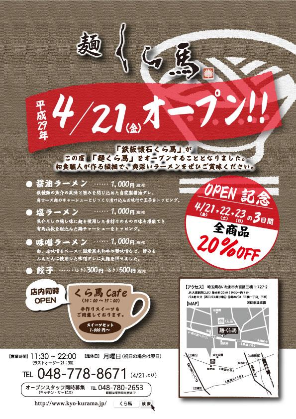 麺くら馬|新聞広告用|A4|web