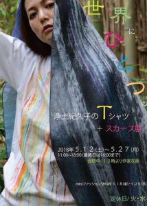 ギャラリー 樟楠 くすくす 浄土紀久子 染色作家 埼玉