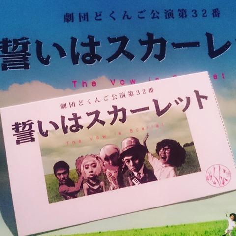 どくんご 劇団 埼玉 テント 誓いはスカーレット