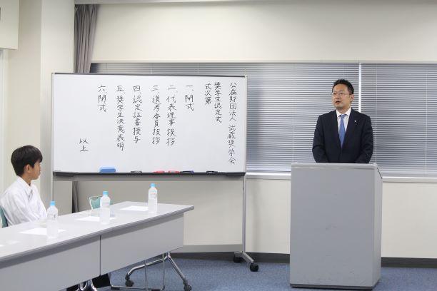 武蔵コーポレーション 武蔵奨学会