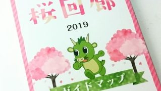 見沼田んぼの桜回廊 ガイドブック 2019