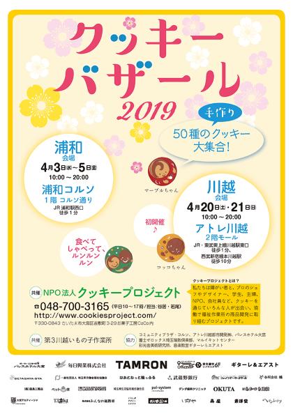 2019 クッキーバザール クッキープロジェクト