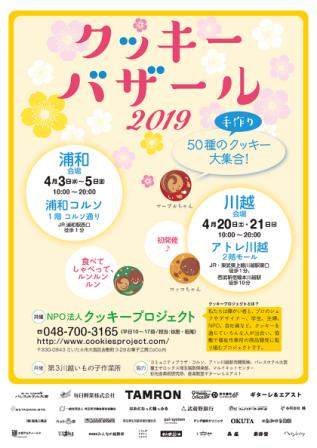 クッキープロジェクト クッキーバザール 2019