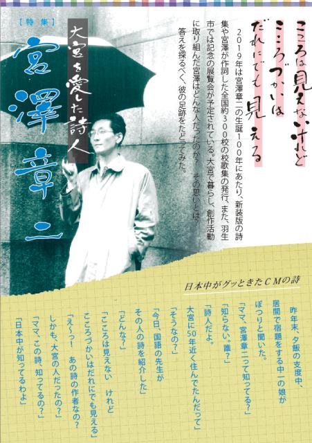 アコレおおみや 宮澤章二 アコレ大宮 タウン誌 フリーペーパー
