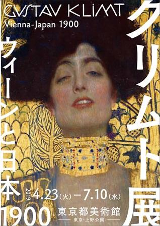 クリムト展 ウィーンと日本 1900 東京都美術館