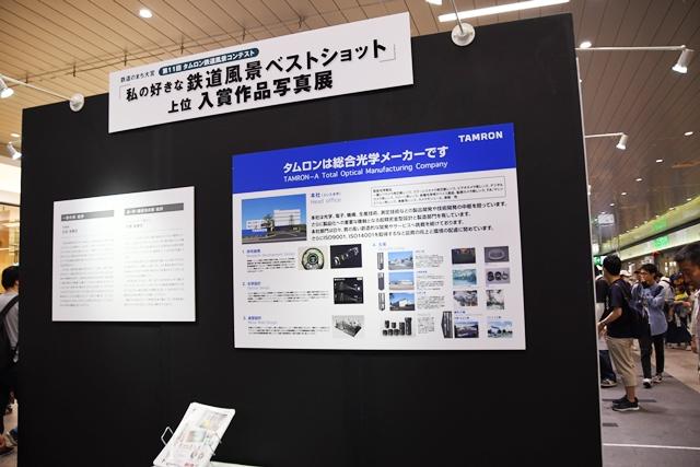 鉄道のまち大宮 タムロン鉄道風景コンテスト 2019 鉄道ふれあいフェア