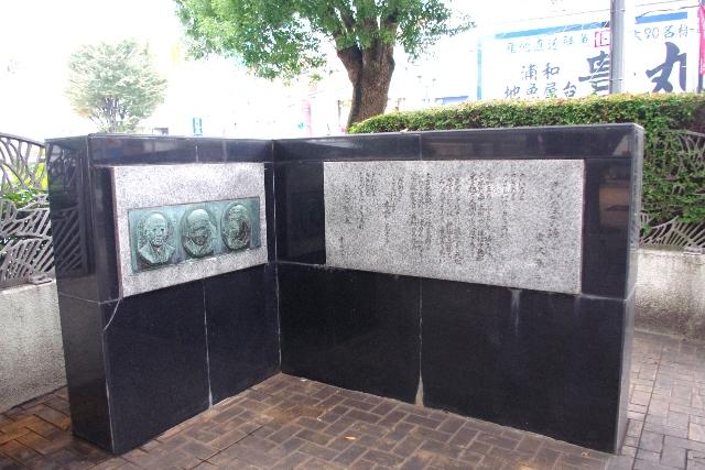 浦和駅西口 ロータリー 宮澤章二 埼玉の譜
