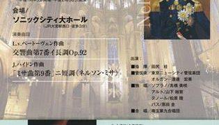 埼玉第九合唱団 2019