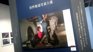 世界報道写真展 2019 東京都写真美術館