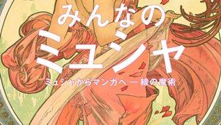 みんなのミュシャ ミュシャからマンガへ Bunkamura ザ・ミュージアム