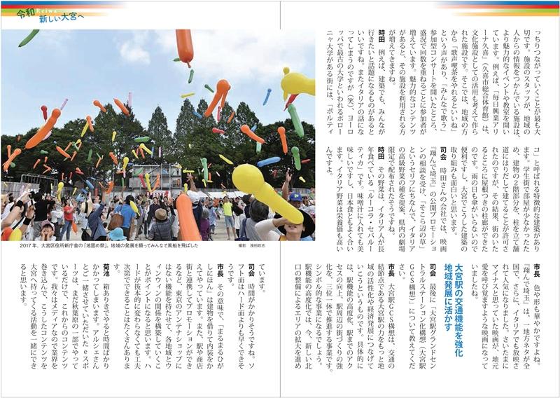 アコレおおみや タウン誌 大宮