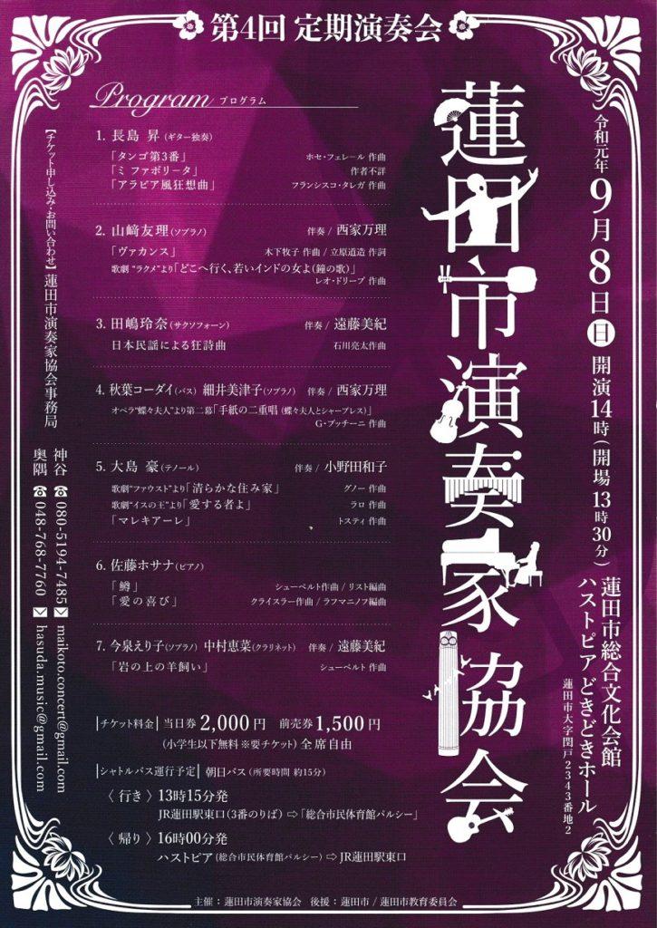 蓮田市演奏家協会 ハストピアどきどきホール