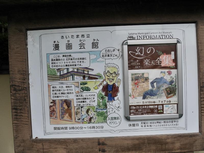 さいたま市 漫画会館 北沢楽天