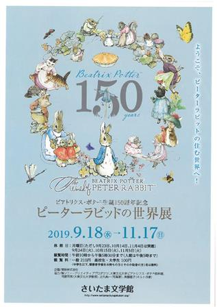 ピーターラビットの世界展 さいたま文学館 埼玉県