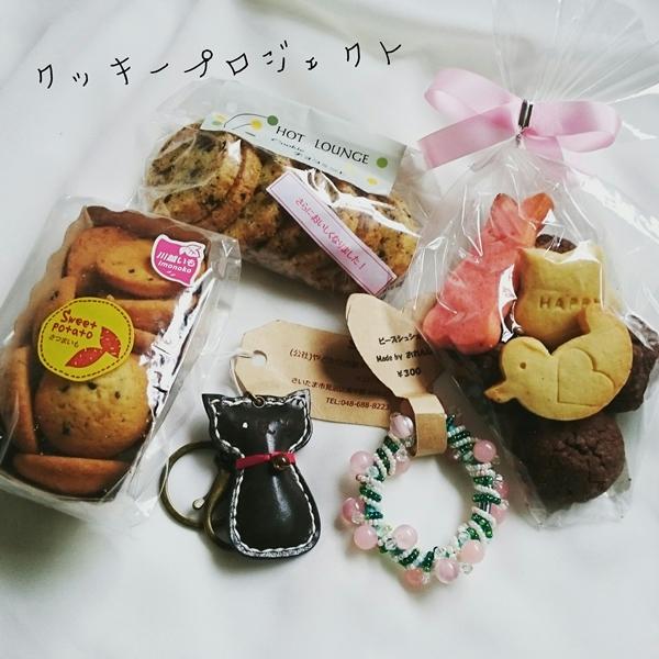 毎日興業 クッキープロジェクト マイニチグループ文化祭