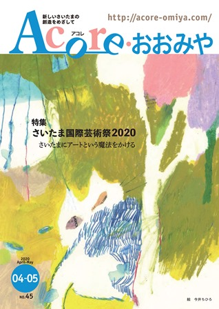 アコレおおみや タウン誌 さいたま国際芸術祭2020