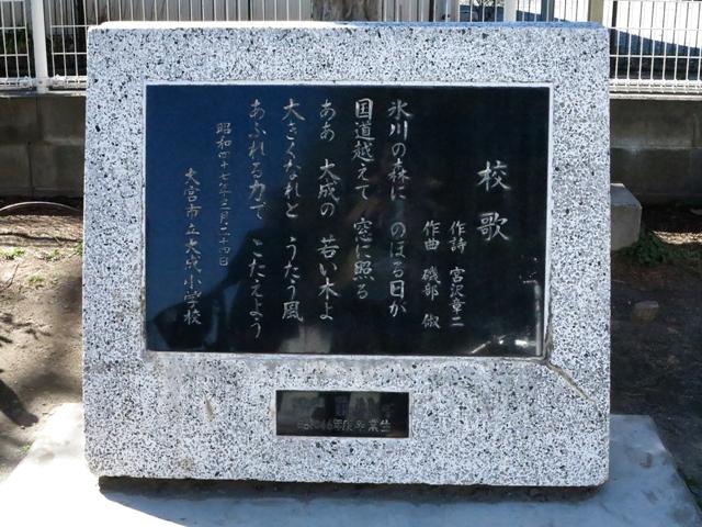 miyazawa_syouji_sekihi1