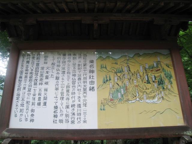 榛名神社 榛名富士神社 群馬 高崎 パワースポット