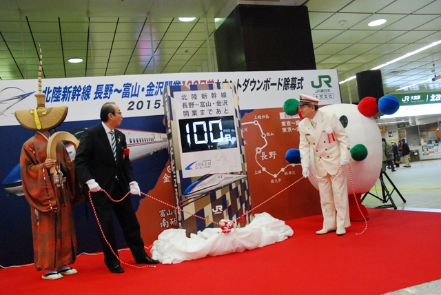 北陸新幹線金沢開業100日前 カウントダウンボード除幕式 大宮駅西口