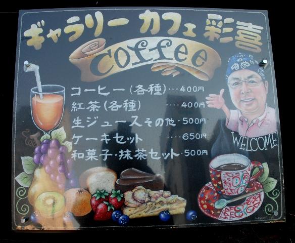 ギャラリー カフェ 彩喜 さいき 大宮