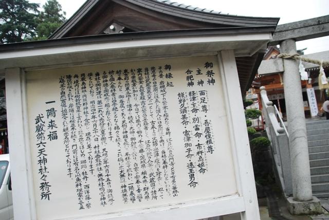 さいたまトリエンナーレ 2016 元荒川和船まつり 種は船プロジェクト 武蔵第六天神社
