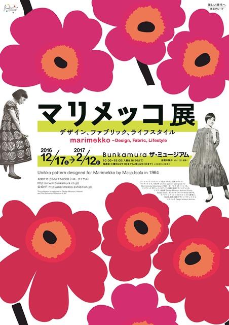 marimekko Bunkamura_A4