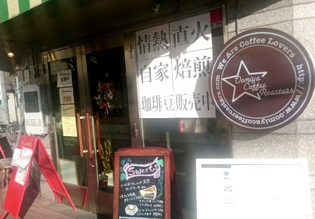 東京ファンキードールズ 高見一生 大宮コーヒーロースターズ