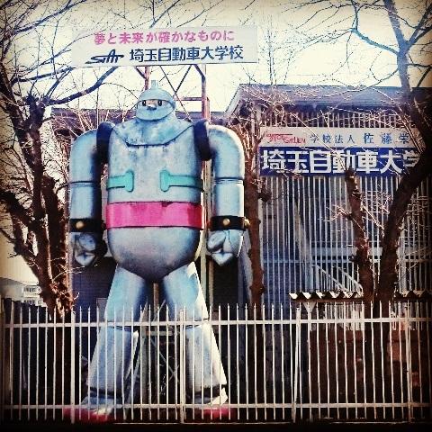 埼玉自動車学校 鉄人28号
