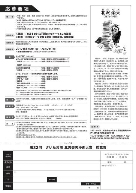 2017ss北沢楽天漫画展大賞応募要項1