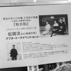 埼玉が生んだ女優 三宅邦子 小津安二郎 岩槻 料亭 ふな又 埼玉映画ネットワーク