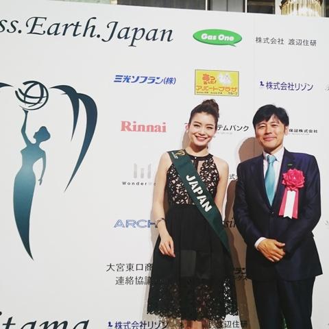ミス・アース・ジャパン 埼玉大会 パレスホテル大宮