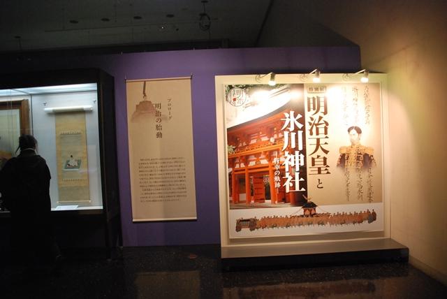 明治天皇の行幸を語る 武蔵一宮氷川神社権宮司 東角井真臣 歴史と民俗の博物館