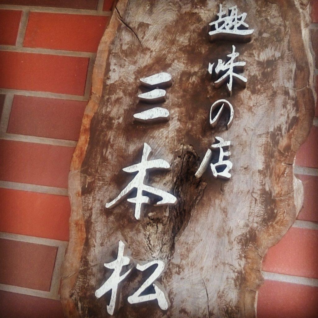 土呂 趣味の店  三本松
