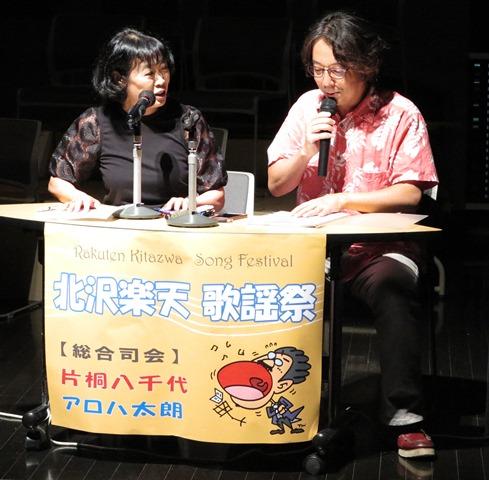漫画誕生 北沢楽天 歌謡祭 アロハ太朗 あらい太朗 片桐八千代