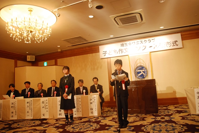 キワニスクラブ 埼玉 作文コンクール