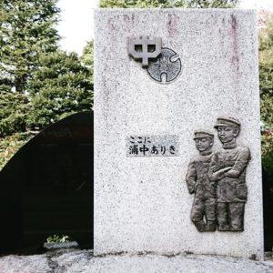 「浦中ありき」の石碑